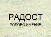 Image for Родово имение Радост**