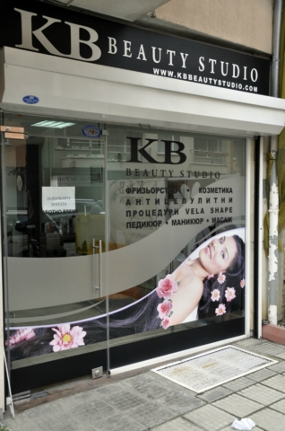 Image for Салон за красота KB Beauty Studio, София