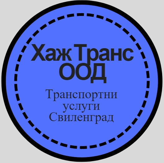Image for Хаж Tранс ООД - Транспортни услуги, Свиленград