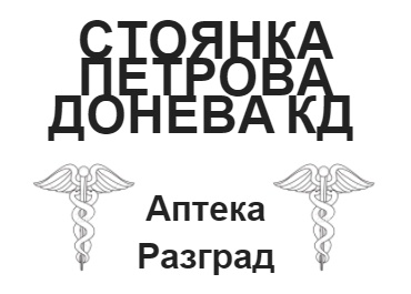 Image for СТОЯНКА ПЕТРОВА ДОНЕВА КД - Аптека, Разград