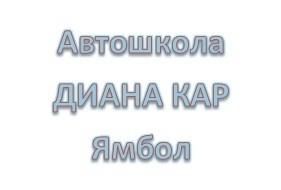 Image for Автошкола ДИАНА КАР, Ямбол